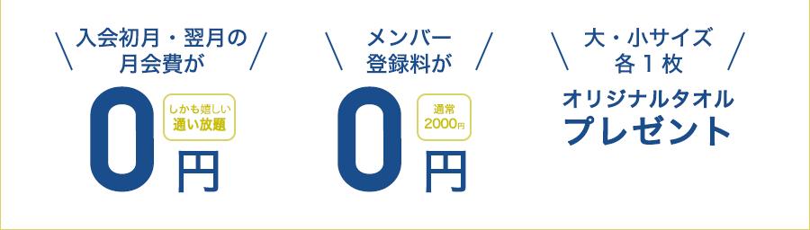 入会初月・翌月の月会費、メンバー登録料が無料。オリジナルタオル2枚プレゼント