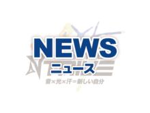 NEWS ニュース