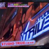 人気番組『過ぎるTV』でTRIVEがPICKUPされました!