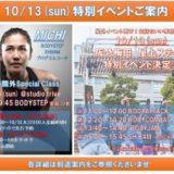 10月13日(日)特別レッスンご案内!