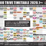 ≪NEW≫2020年1月~レギュラータイムテーブル公開