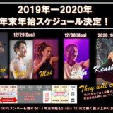 【再】2019-2020年・年末年始スケジュール決定!