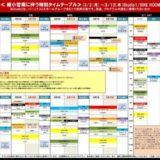≪感染拡大防止対策に伴う縮小営業について≫3/2(月)~3/12(木)特別タイムテーブル公開