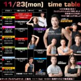 11/23(Mon)祝日スケジュールご案内