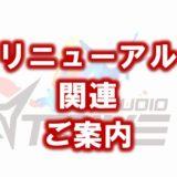 3月5日更新<リニューアル工事に伴うご案内>3月15日~スタジオ変更