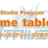 3月TimeTable/会費プランご案内