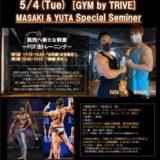 ≪延期ご案内≫5月4日(火)GYM by TRIVE /MASKI&YUTA スペシャルセミナー開催!